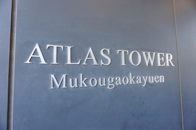アトラスタワー向ヶ丘遊園の看板