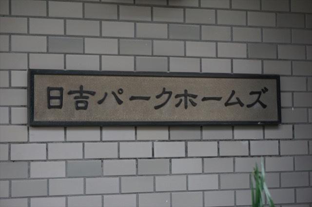 日吉パークホームズの看板
