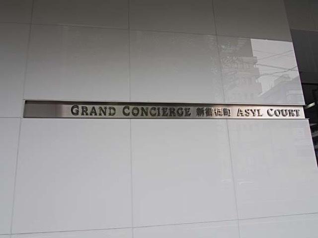 グランドコンシェルジュ新御徒町アジールコートの看板