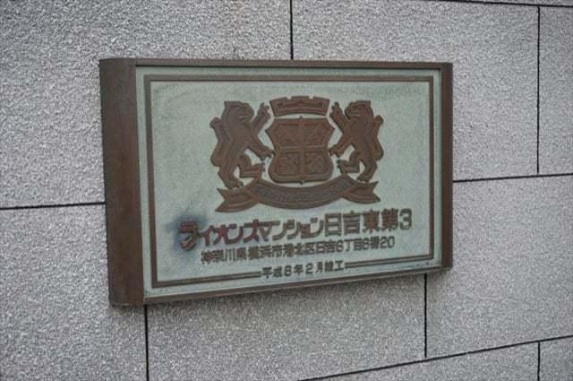 ライオンズマンション日吉東第3の看板