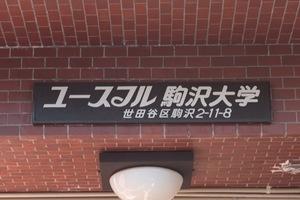 ユースフル駒沢大学の看板