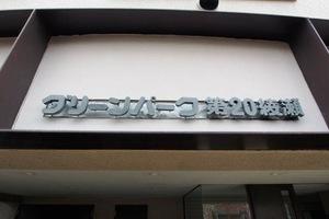 グリーンパーク第20綾瀬の看板