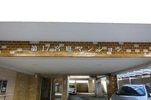第17宮庭マンションの看板