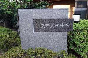 コスモ大田中央の看板