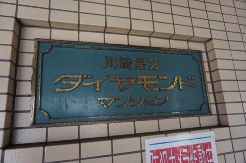 川崎第2ダイヤモンドマンションの看板