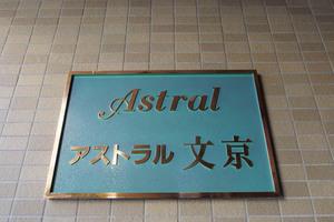 アストラル文京の看板