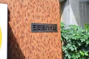 五反田ハイムの看板