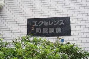 エクセレンス町屋駅前の看板