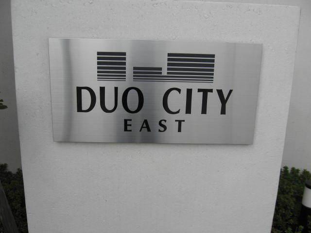 デュオシティイーストの看板