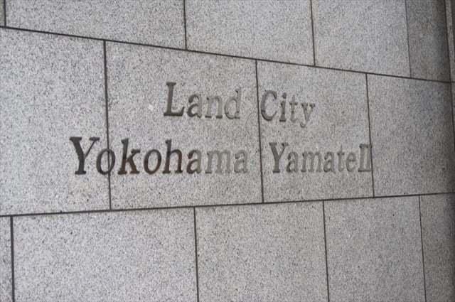 ランドシティ横浜山手2番館の看板