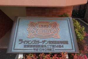 ライオンズガーデン東武練馬壱番館の看板