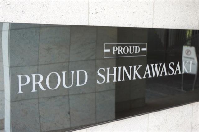 プラウド新川崎の看板