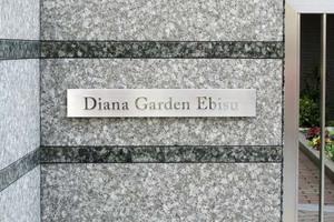 ディアナガーデン恵比寿の看板