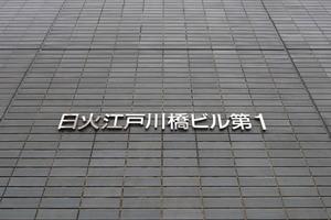日火江戸川橋ビル第1の看板