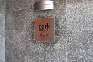 パークホームズ住吉南の看板