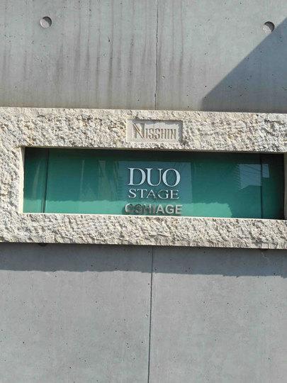 日神デュオステージ押上の看板