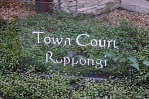 タウンコート六本木の看板