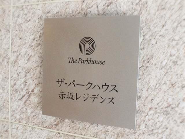 ザパークハウス赤坂レジデンスの看板