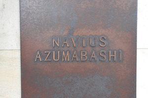 ナビウス吾妻橋の看板