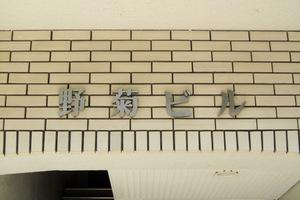 野菊ビルの看板