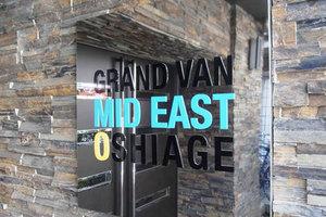 グランヴァンミッドイースト押上の看板