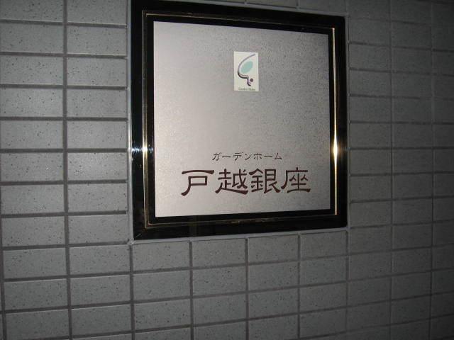 ガーデンホーム戸越銀座の看板