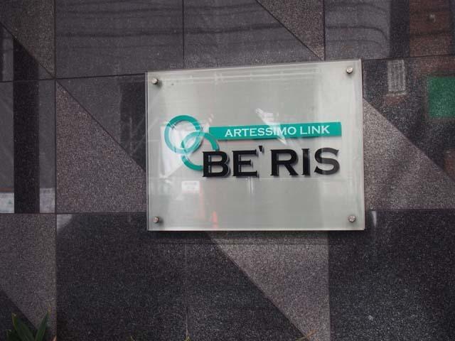 アルテシモリンクベリスの看板