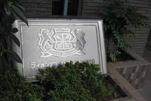 ライオンズマンション浮間公園第6の看板
