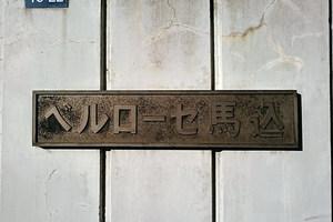 ベルローゼ馬込の看板