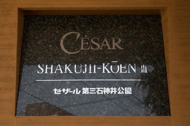 セザール第3石神井公園の看板