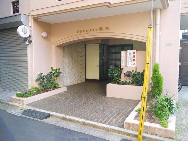 グランドメゾン駒沢