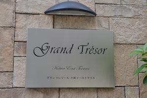 グラントレゾール小岩イーストテラスの看板