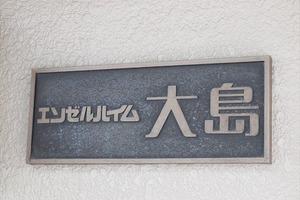エンゼルハイム大島の看板