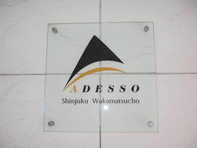 アデッソ新宿若松町の看板