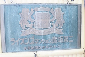 ライオンズマンション赤坂第2の看板