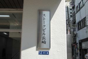 ストークビル長崎の看板