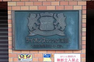 ライオンズマンション蒲田の看板