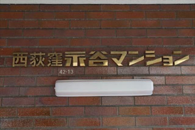 西荻窪永谷マンションの看板