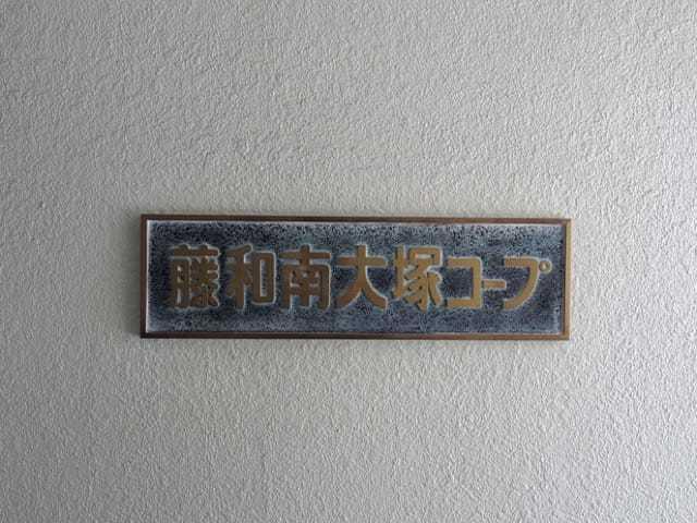 藤和南大塚コープの看板