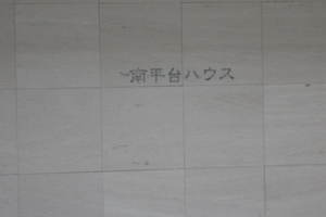 南平台ハウスの看板