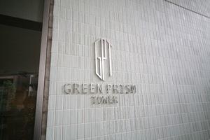グリーンプリズムタワーの看板