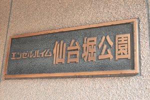 エンゼルハイム仙台堀公園の看板