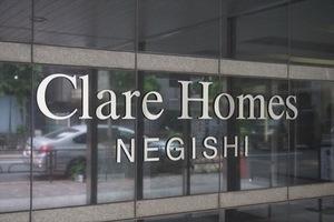クレアホームズ根岸の看板