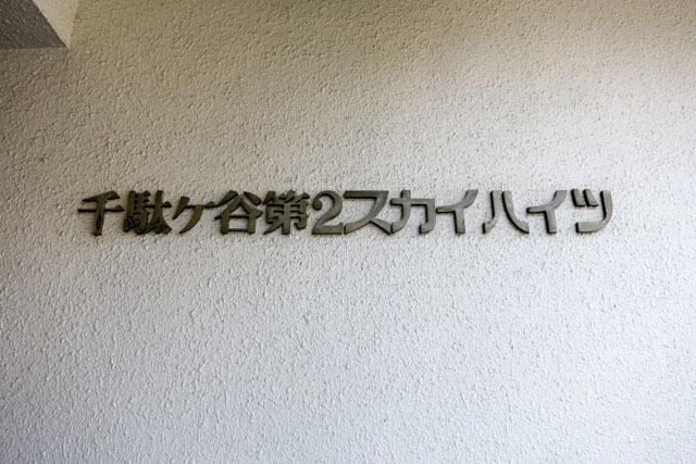 千駄ヶ谷第2スカイハイツの看板