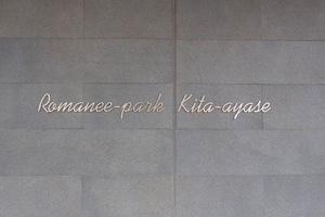 ロマネパーク北綾瀬の看板