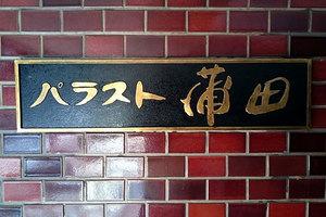 パラスト蒲田の看板