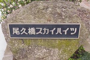 尾久橋スカイハイツの看板
