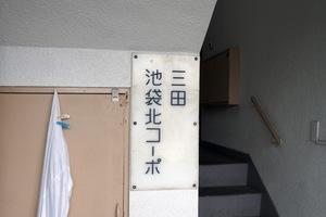 三田池袋北コーポの看板