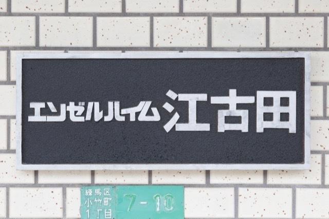 エンゼルハイム江古田の看板