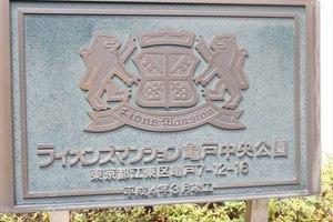 ライオンズマンション亀戸中央公園の看板